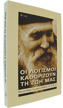 http://www.greekorthodoxbooks.com/dat/58810EBB/%5Bel%5Dimage1.png?635672243314497500